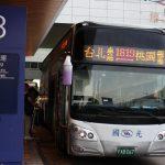 台湾桃園国際空港から台北市内に行く方法【バス・タクシー編】