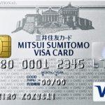クレジットカード複数枚あれば補償額が上乗せ出来る!