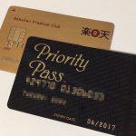 【お得情報】楽天カードでプライオリティパスをゲット!